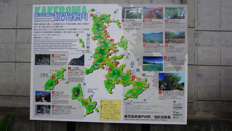 加計呂麻島とは:イメージ
