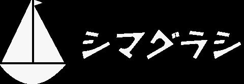 シマグラシ〜奄美大島で移住生活中。観光・アクティビティ情報も紹介〜