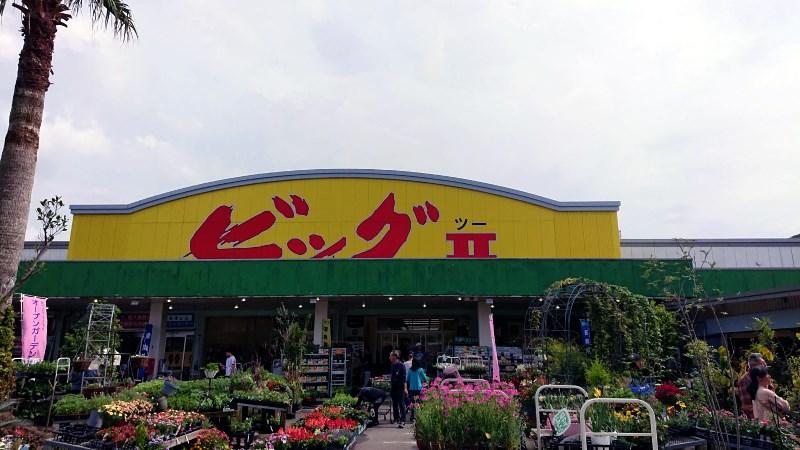 奄美大島で買い物するならおみやげも充実のビッグツーで!:アイキャッチ