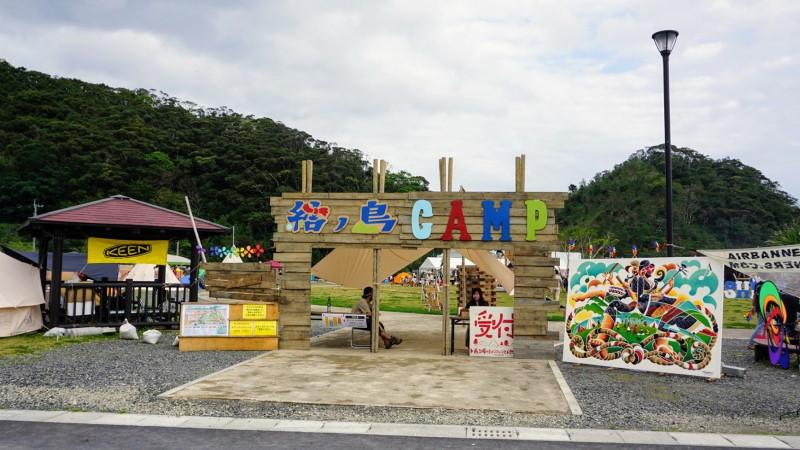 奄美大島のキャンプイベント、結の島CAMP