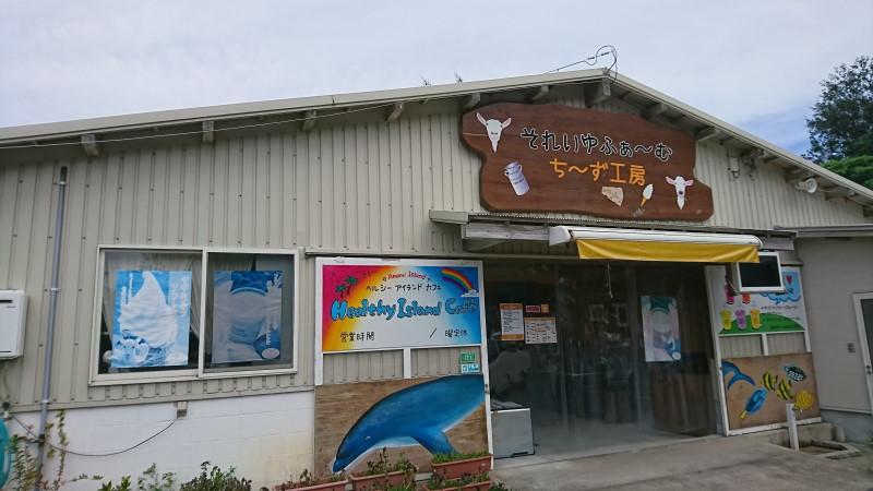 奄美大島に来たら、それいゆふぁ~むでヘルシースイーツを。農園直営カフェならではの・・・!?:アイキャッチ